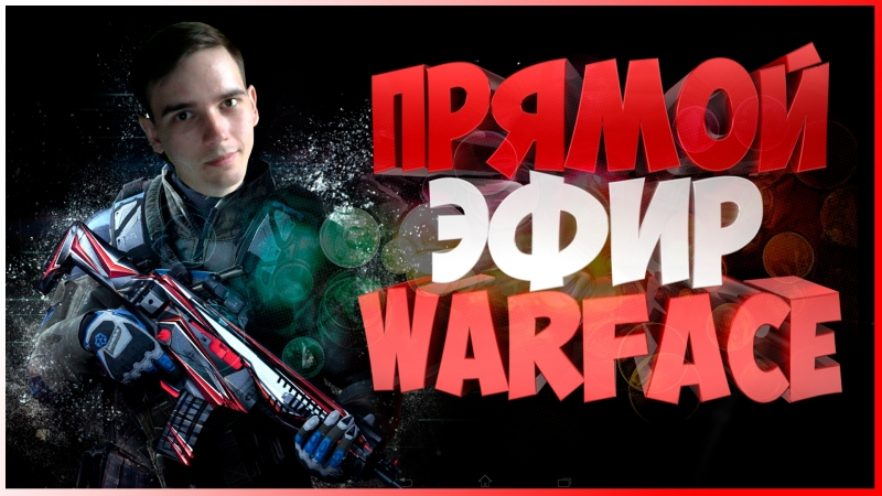🔴Алькатрас качает скилл варфейс! WARFACE STREAM🔴
