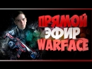 🔴Алькатрас качает скилл варфейс WARFACE STREAM🔴