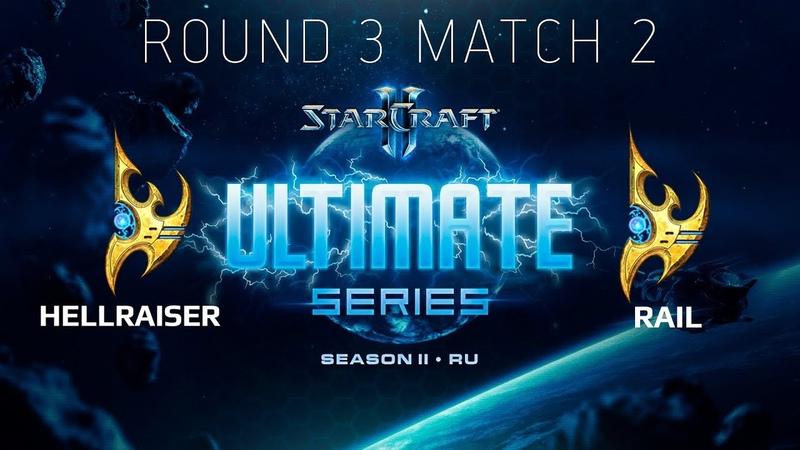 Ultimate Series 2018 Season 1 RU — Round 3 Match 2 HellraiseR (P) vs Rail (P)
