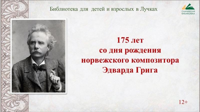 175 лет со дня рождения Эдварда Грига
