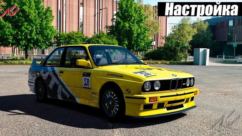 НАСТРОЙКА BMW M3 E30 ДЛЯ ПАРНОГО ДРИФТА | ASSETTO CORSA