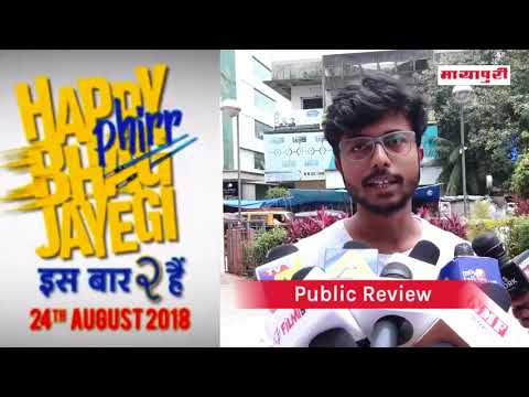 Happy Phirr Bhag Jayegi Movie Public Review | Box Office Collection | Sonakshi Sinha | Diana Penty