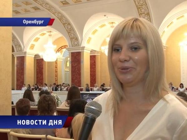 Руководитель фонда НАШИ ДЕТИ 56 стала победителем конкурса Золотая молодежь Оренбуржья