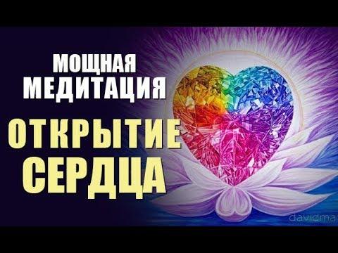 МОЩНАЯ МЕДИТАЦИЯ Открытие Сердца и Наполнение Любовью