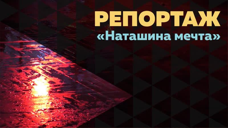 Спектакль «Наташина мечта» в БГТУ | Репортаж