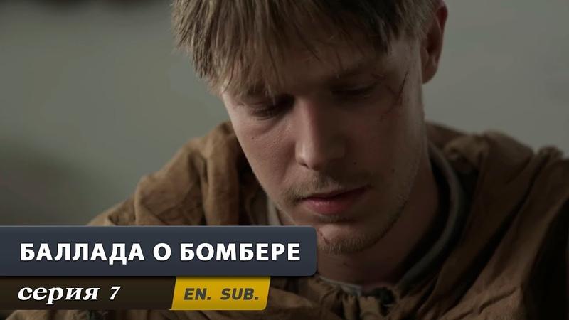 Баллада о бомбере Серия 7 The Bomber Episode 7 With English subtitles