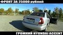 Громкий автозвук своими руками в Hyundai Accent. Автозвук за 25000р. Обзор.