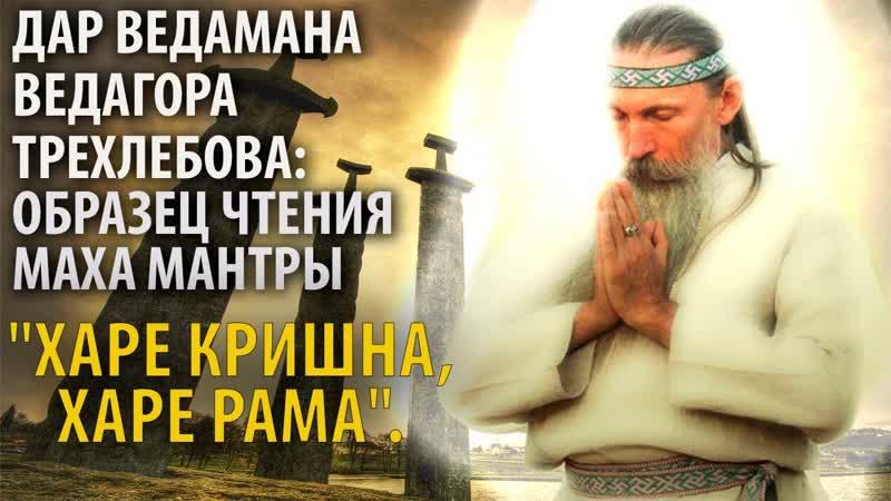 Дар Ведамана Ведагора образец чтения Маха Мантры Харе Кришна Харе Рама