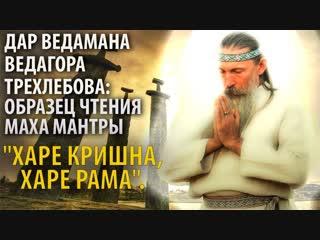 Дар Ведамана Ведагора   образец чтения Маха Мантры  Харе Кришна, Харе Рама.