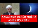 Хабарҳои Тоҷикистон ва Осиёи Марказӣ 05.05.2019 (اخبار تاجیکستان) (HD)