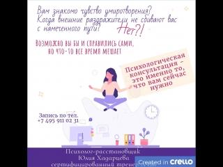 Запиcь на консультации к Юлии Хадарцевой