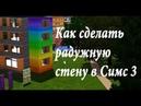 Как сделать радужную стену в Симс 3. Как сделать радужные обои в Sims 3