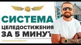 Система целедостижения за 5 минут от Алексея Верютина