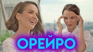 НАТАЛИЯ ОРЕЙРО | Про российское гражданство, тайный смысл Дикого ангела и отношение к актрисам