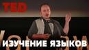 TED | Взломать изучения языков