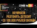Как заработать денег Начинаем разгон депозита со 100.000 рублей стрим №69