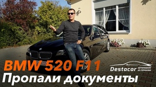 BMW 520d F11 Пропали документы от автомобиля! /// Авто из Германии