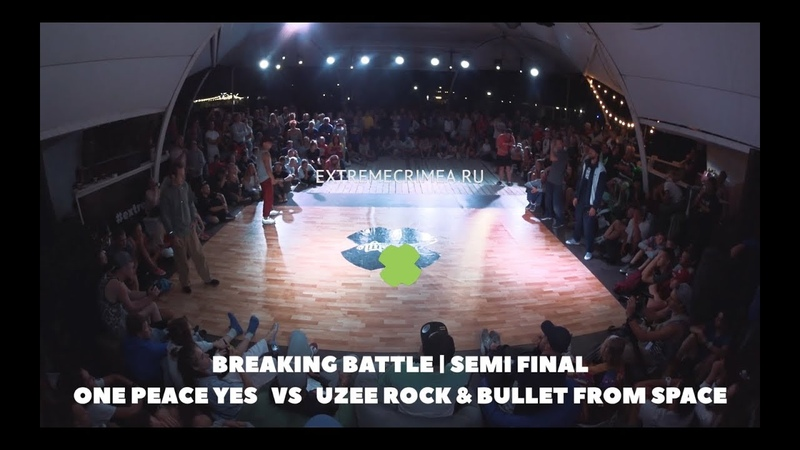 ONE PEACE YES VS UZEE ROCK BULLET FROM SPACE EXTREME КРЫМ 2018 FREESTYLE SESSION RUSSIA