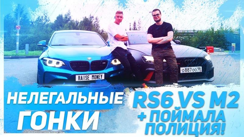 НЕЛЕГАЛЬНЫЕ ГОНКИ! AUDI RS6 vs BMW M2! ПОЙМАЛА ПОЛИЦИЯ! ПЬЯНЫЙ НА ROLLS-ROYCE! (АВТОВЛОГ 18)