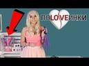 Девушка с магазина для ВЗРОСЛЫХ ищет любовь ► Половинки