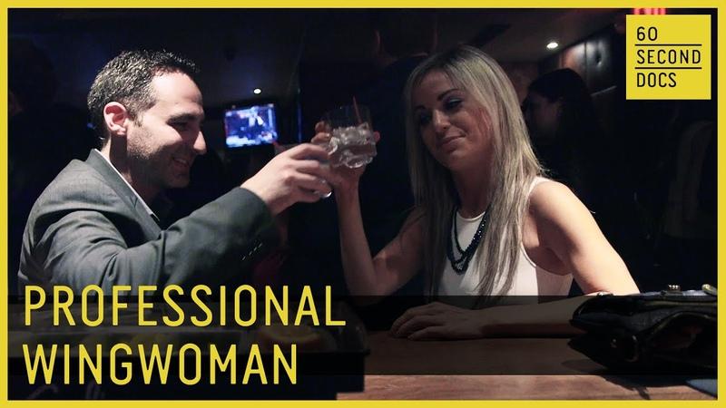 Pro Wingwoman | Matchmaker Erin Davis 60 Second Docs