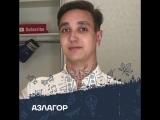 Азлагор будет вместе с ВидеоЖарой на Atlas Weekend