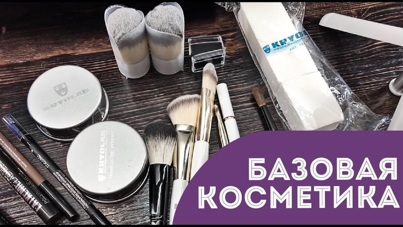 Косметика для нашего обучения макияжу ВСЕ ВКЛЮЧЕНО