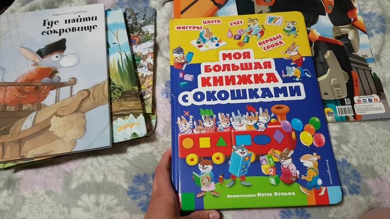 Сказка про Ершонка, гигантские ТОБОТЫ, книжка с окошками и кролики=)