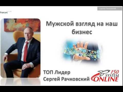 Презентация по мужски ТОП Лидер сергей Рачковский 5 08 16