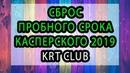 Как повторно активировать Касперский 2019 на 90 дней бесплатно. Скачать новый KRT CLUB!