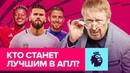 ТОП ТРАНСФЕРОВ АПЛ.