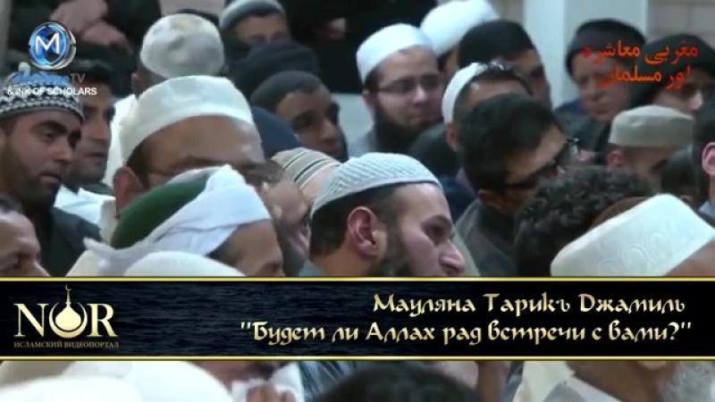 2yxa_ru_Budet_li_Allah_rad_vstrechi_s_vami_Maulyana_Tarik_Dzhamil_vk_com_nur_i_6k4gMwLeDCY.mp4