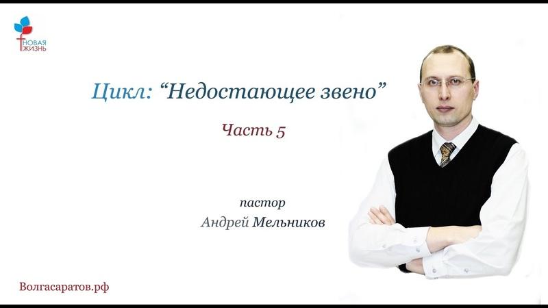 Пастор А. А. Мельников. Недостающее звено. Часть 5 (30.12.2018 г.)