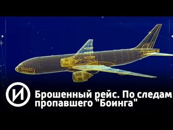 Брошенный рейс. По следам пропавшего Боинга | Телеканал История