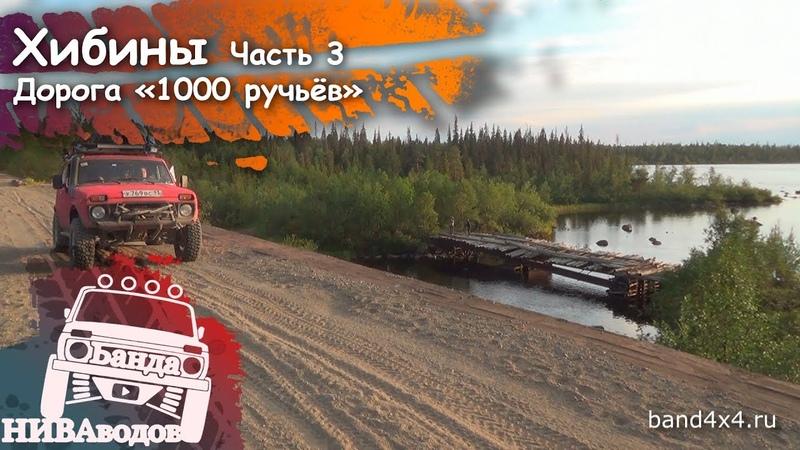 Банда НИВАводов в Хибинах. Часть 3. Дорога 1000 ручьёв