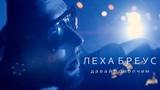 Леха Бреус - Давай помолчим (премьера клипа, 2018)