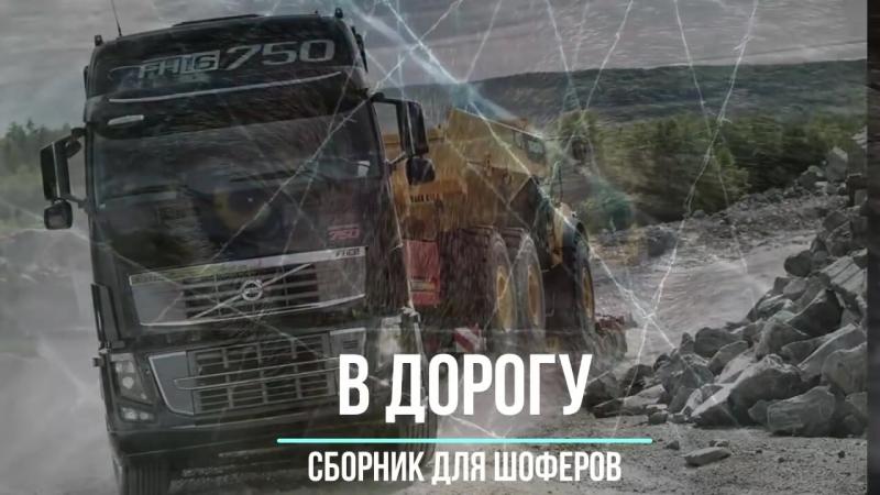 В ДОРОГУ.Супер сборничек для шоферов Шансон