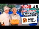 Готовим Додо Пиццу День города Кингисеппа 2018 ВсеСвои влог 5