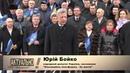 Юрий Бойко Я уверен в нашей общей победе