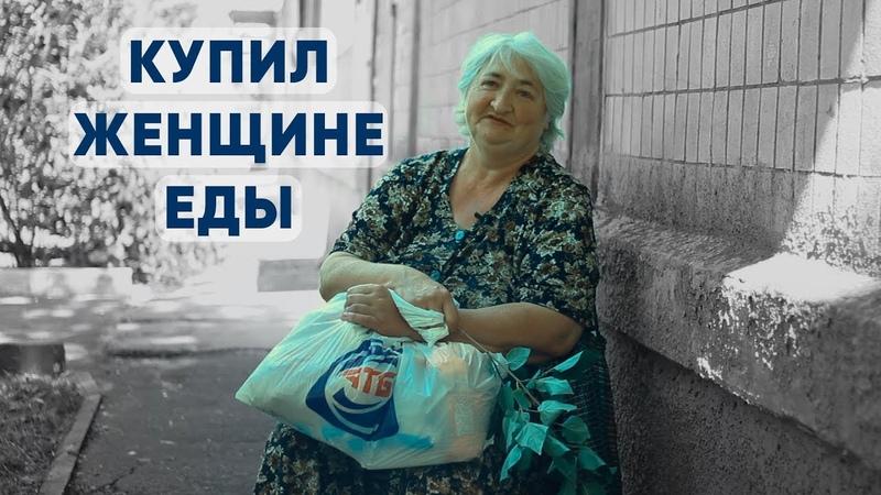 Купил еды еврейке Дине.