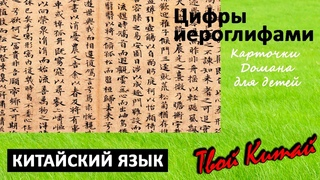Карточки Домана для детей - КИТАЙСКИЙ ЯЗЫК -