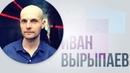 Иван Вырыпаев о благотворительности, патриотизме и культурной политике