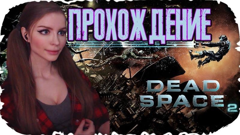 спс. Солнышко love . Буду ждать следующий МЕРТВЫЙ КОСМОС 2 ! ► Dead space 2 ПОЛНОЕ ПРОХОЖДЕНИЕ на русском 2