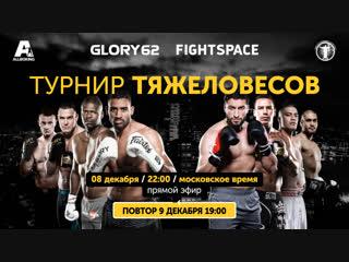 Glory 62: Турнир в тяжелом весе и Superfights | ПРЯМАЯ ТРАНСЛЯЦИЯ