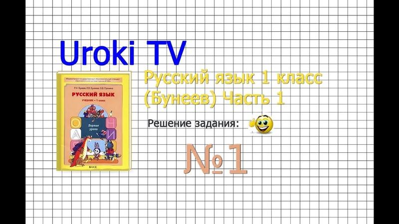 Упражнение 1 — Русский язык 1 класс (Бунеев Р.Н., Бунеева Е.В., Пронина О.В.)