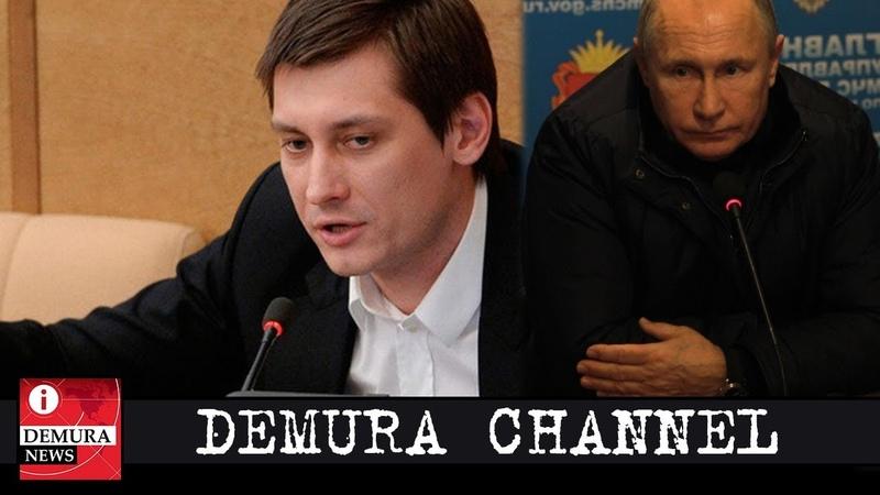 «Путин не узнал, что в Магнитогорске его подставила ФСБ» - Дмитрий Гудков
