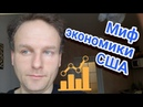 Миф Мощности Экономики США - сравнение GDP на Западе и в России