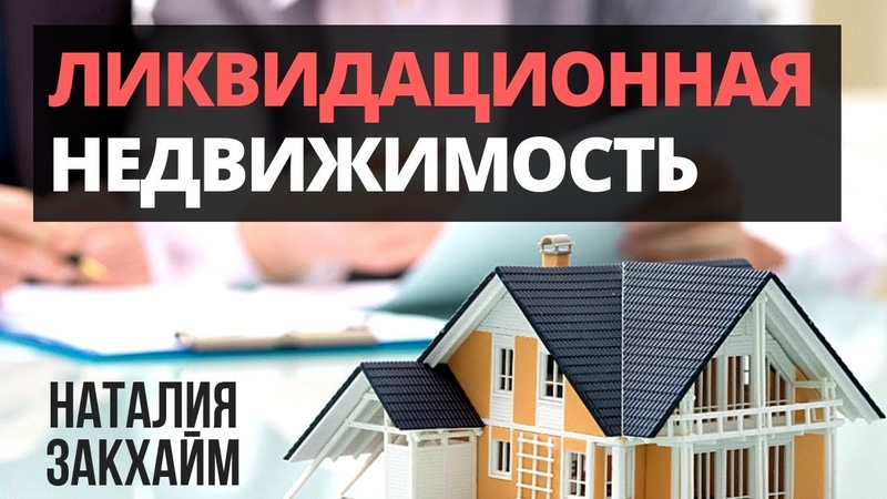 Инвестиции в недвижимость: ликвидационная недвижимость в России! Революция на рынке недвижимости РФ!