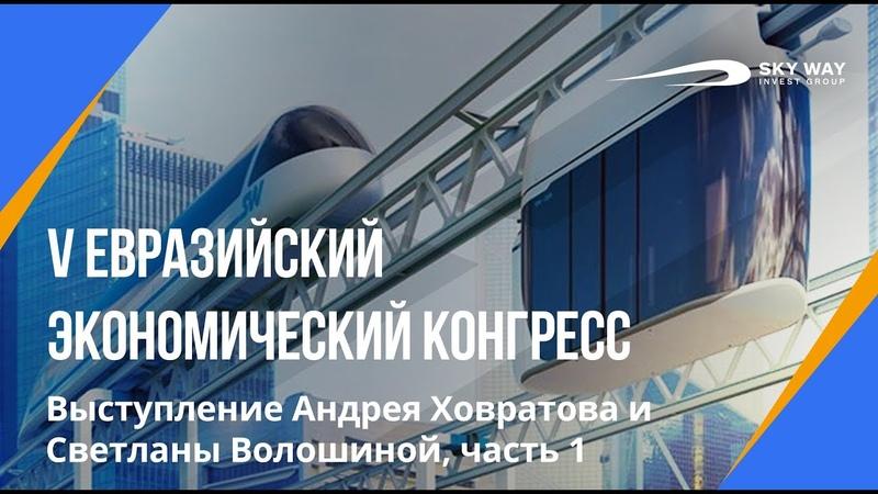 Выступление Андрея Ховратова и Светланы Волошиной на V Евразийском Экономическом Конгрессе, часть 1