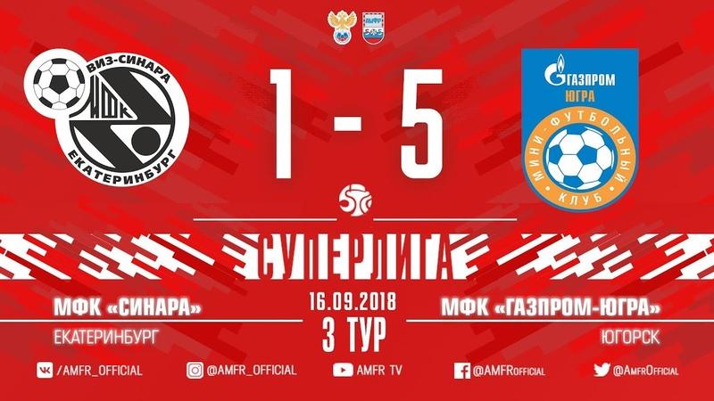 Суперлига. 3 тур. Синара - Газпром-ЮГРА. 1-5 - второй матч